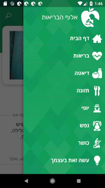 אלוף הבריאות screenshot 4