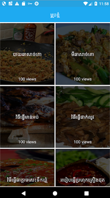 CookingHow screenshot 3