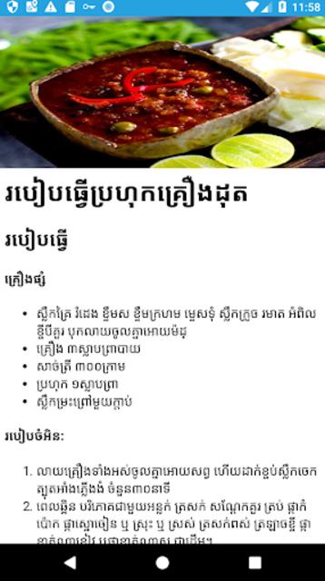 CookingHow screenshot 4