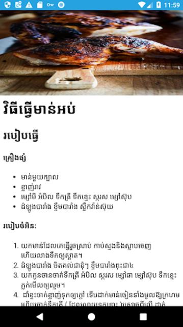 CookingHow screenshot 5
