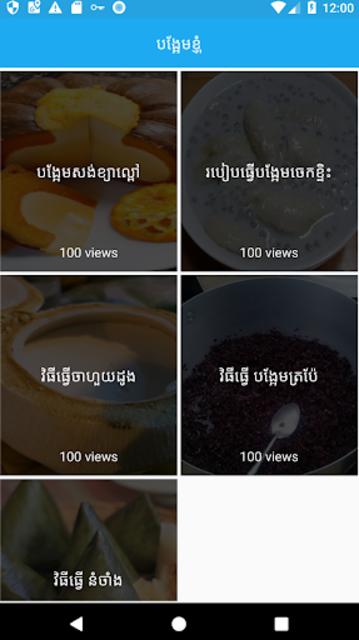 CookingHow screenshot 6
