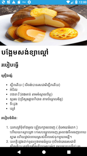 CookingHow screenshot 7
