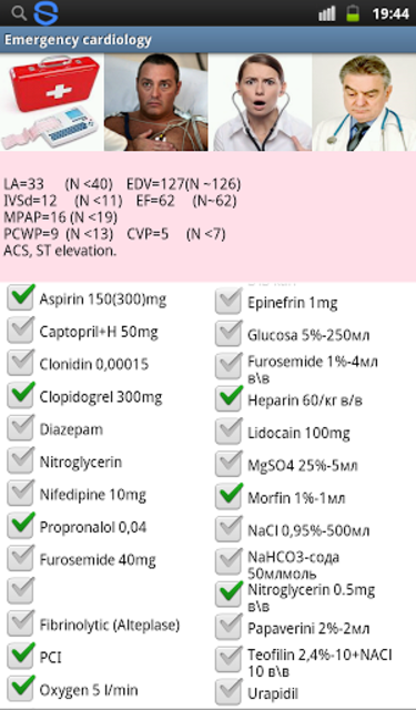 Emergency Cardiology screenshot 10