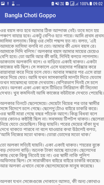 Bangla Choti Bengali Short Story  E0 A6 Ac E0 A6 Be E0 A6 82 E0 A6 B2 E0 A6 Be  E0 A6 9a E0 A6 9f E0 A6 Bf  E0 A6 97 E0 A6 B2 E0 A7 8d E0 A6 Aa Screenshot 2