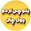 Balochi Urdu Bol Chal (Learn Balochi)