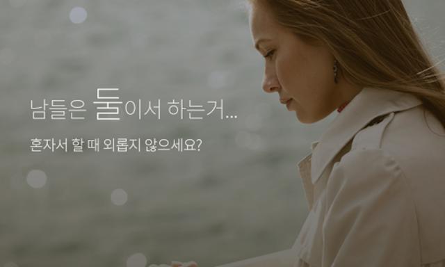 새로운 채팅의 시작 - 신개념 소개팅 달톡별톡 screenshot 1