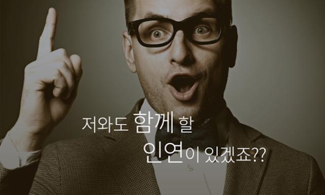 새로운 채팅의 시작 - 신개념 소개팅 달톡별톡 screenshot 3