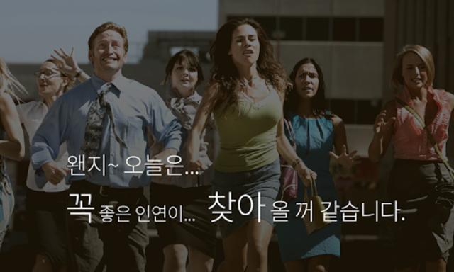 새로운 채팅의 시작 - 신개념 소개팅 달톡별톡 screenshot 5