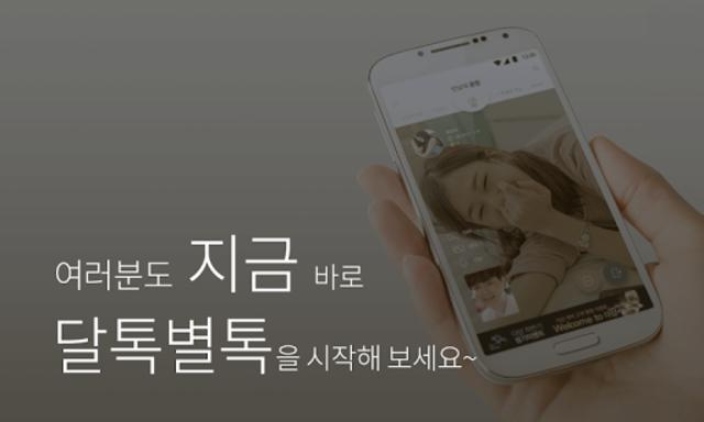 새로운 채팅의 시작 - 신개념 소개팅 달톡별톡 screenshot 6