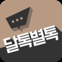 Icon for 새로운 채팅의 시작 - 신개념 소개팅 달톡별톡