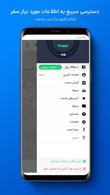 Snapp screenshot 8