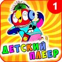 Icon for Детские песни плеер для малышей