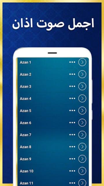 Free Azan 2019 screenshot 4