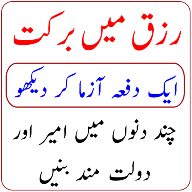 About: Ameer hone ka wazifa | Dolat Kamany Ka Wazifa (Google Play