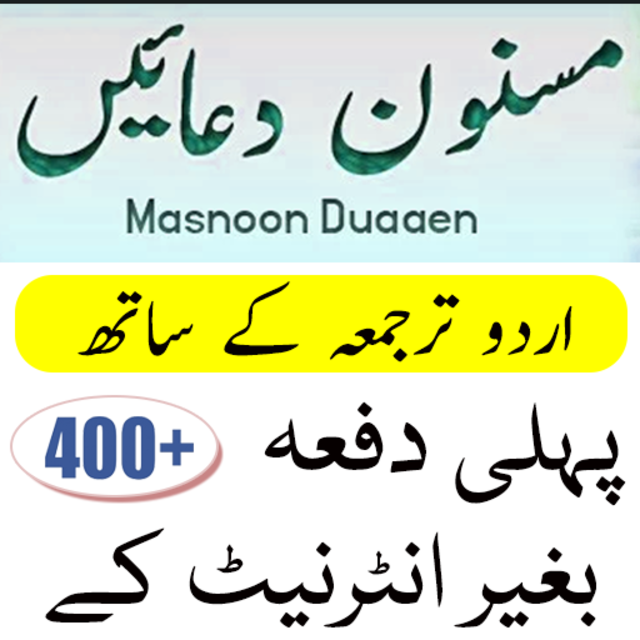 About: Masnoon Duain in Urdu / Arabic offline (Google Play version