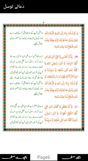 About: Dua e Tawassul (Google Play version) | Dua e Tawassul