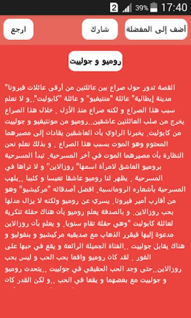 About قصص حب رومانسية مغربية قصص حب ساخنة بدون نت Google Play Version Apptopia