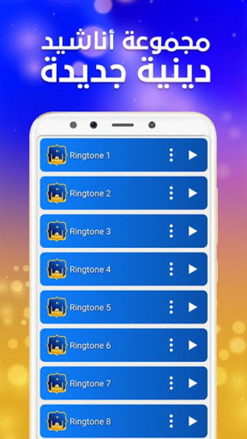 New Islamic Ringtones 2020 - Nasheed islamic screenshot 6