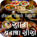 Icon for Indian Recipes Video 2018