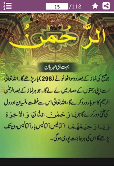 99 Names Of Allah Poster Pdf
