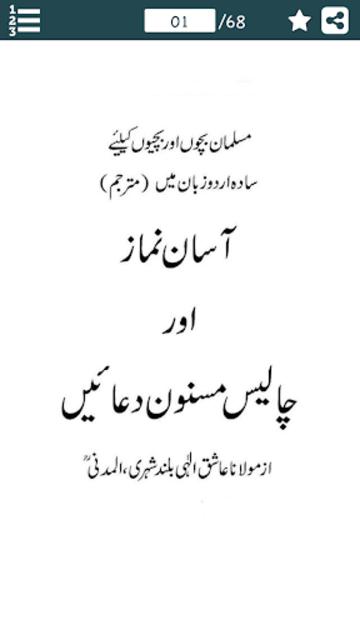 About: Namaz Ka Asaan Tareeqa (Google Play version) | Namaz