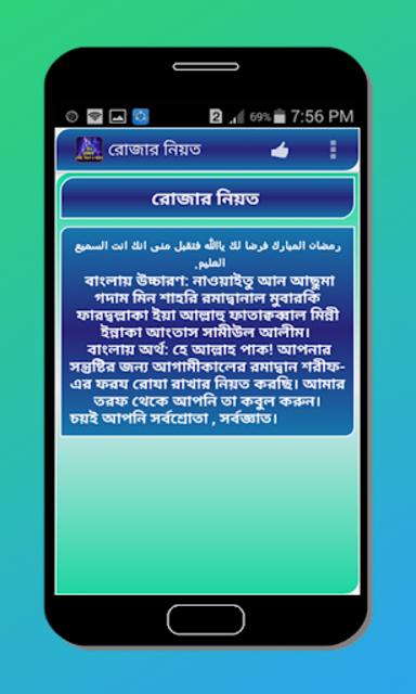 রোজার দোয়া নিয়ত ও আমল ২০১৮ - Ramadan Dua 2018 screenshot 1