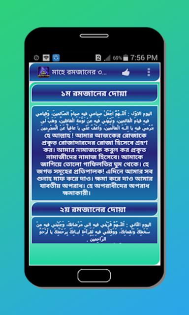 রোজার দোয়া নিয়ত ও আমল ২০১৮ - Ramadan Dua 2018 screenshot 2