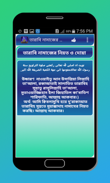 রোজার দোয়া নিয়ত ও আমল ২০১৮ - Ramadan Dua 2018 screenshot 3