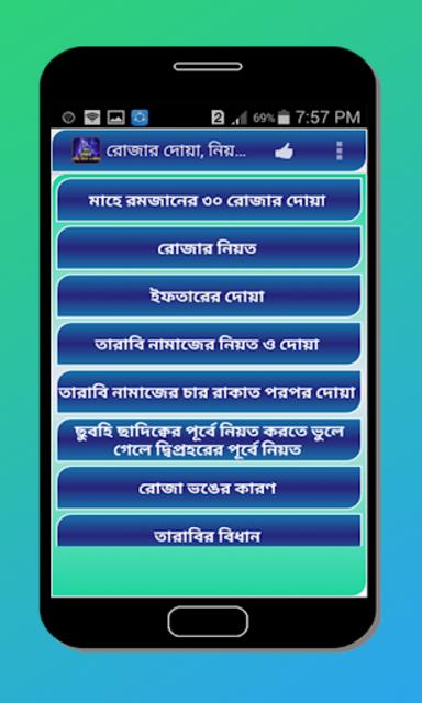 রোজার দোয়া নিয়ত ও আমল ২০১৮ - Ramadan Dua 2018 screenshot 4