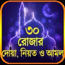 Icon for রোজার দোয়া নিয়ত ও আমল ২০১৮ - Ramadan Dua 2018