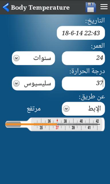 Body Temperature screenshot 7