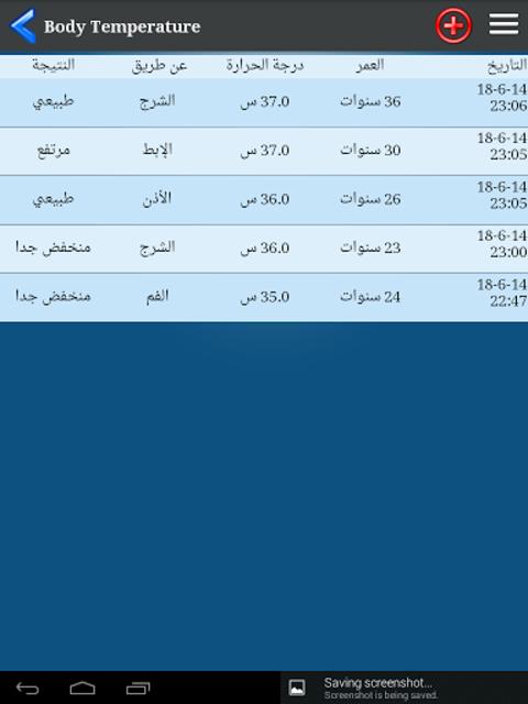 Body Temperature screenshot 11