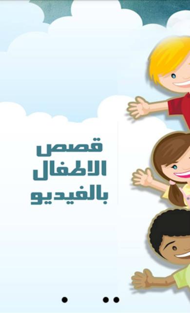 قصص الاطفال فيديو بدون انترنت screenshot 1