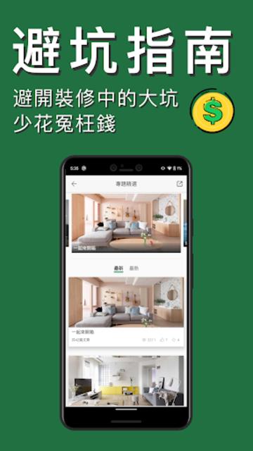 100室内設計 screenshot 5