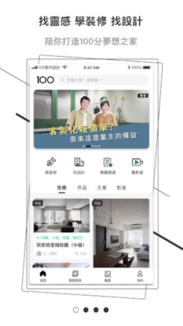 100室内設計 screenshot 1