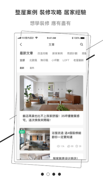 100室内設計 screenshot 2