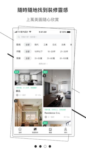 100室内設計 screenshot 3