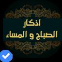 Icon for أذكار الصباح والمساء(صوت و صورة)