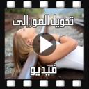 Icon for تركيب الصور في فيديو ودمجها مع الأغاني بدون أنترنت