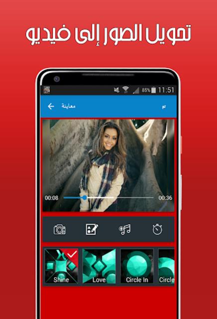 تركيب الصور في فيديو ودمجها مع الأغاني بدون أنترنت screenshot 2