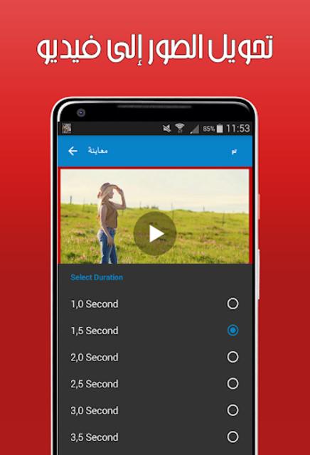 تركيب الصور في فيديو ودمجها مع الأغاني بدون أنترنت screenshot 5