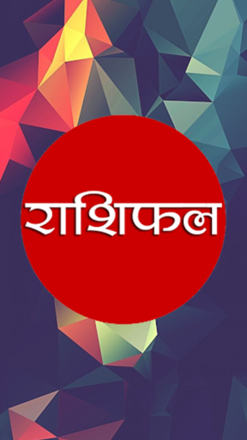 About: Aaj ka Rashifal in hindi 2019 ( Daily Horoscope