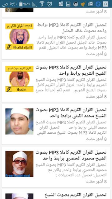 The تحميل القرآن الكريم Mp3 بصوت خالد الجليل