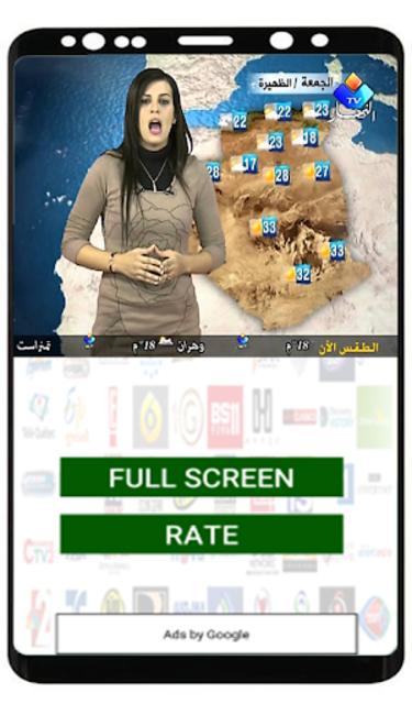 Algeria dish TV : Dzair Live TV 2019 screenshot 7