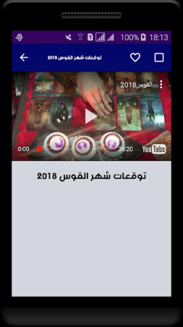 كشف المستقبل بأوراق التاروت + توقعات السنه الأبراج screenshot 4