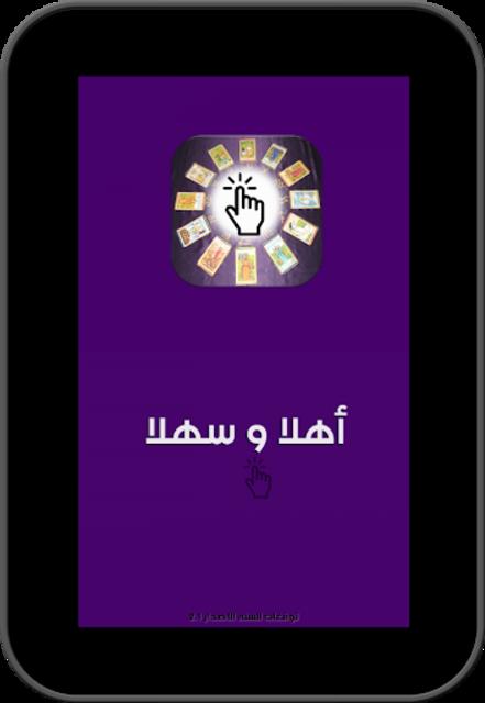 كشف المستقبل بأوراق التاروت + توقعات السنه الأبراج screenshot 5