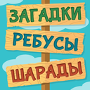 Icon for Лучшие Загадки Ребусы Шарады Кубраи
