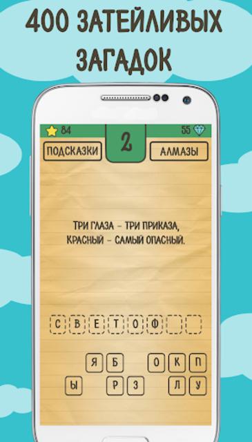 Лучшие Загадки Ребусы Шарады Кубраи screenshot 3