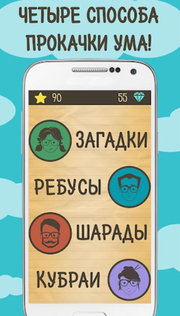 Лучшие Загадки Ребусы Шарады Кубраи screenshot 2