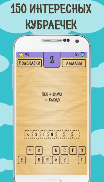 Лучшие Загадки Ребусы Шарады Кубраи screenshot 4